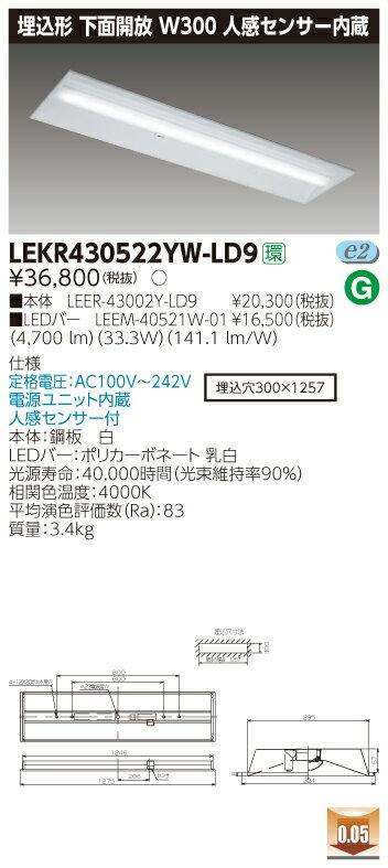 東芝 LEKR430522YW-LD9 40タイプ 一般タイプ 5200lm級 白色 調光 埋込形 下面開放W300 人感センサー内蔵 LEDベースライト TENQOOシリーズ 施設照明