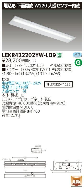 東芝 LEKR422202YW-LD9 40タイプ 一般タイプ 2000lm級 白色 調光 埋込形 下面開放W220 人感センサー内蔵 LEDベースライト TENQOOシリーズ 施設照明