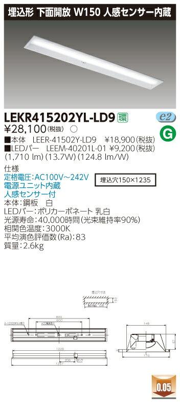 東芝 LEKR415202YL-LD9 40タイプ 一般タイプ 2000lm級 電球色 調光 埋込形 下面開放W150 人感センサー内蔵 LEDベースライト TENQOOシリーズ 施設照明