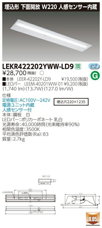 東芝 LEKR422202YWW-LD9 40タイプ 一般タイプ 2000lm級 温白色 調光 埋込形 下面開放W220 人感センサー付 LEDベースライト TENQOOシリーズ 施設照明