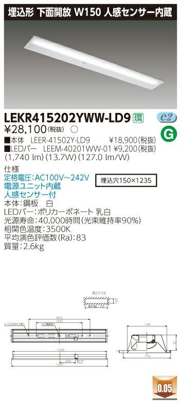 東芝 LEKR415202YWW-LD9 40タイプ 一般タイプ 2000lm級 温白色 調光 埋込形 下面開放W150 人感センサー付 LEDベースライト TENQOOシリーズ 施設照明