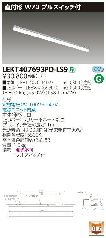 東芝 (TOSHIBA)  LEKT407693PD-LS9 LEDベースライト (LEKT407693PDLS9) TENQOO直付40形W70