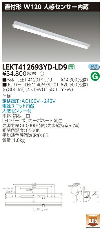 東芝 (TOSHIBA) LEKT41269YD-LD9 LEDベースライト (LEKT412693YDLD9) TENQOO直付40形W120