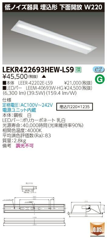 東芝ライテック(TOSHIBA)LEKR422693HEW-LS9 ベースライト TENQOO埋込W220低ノイズ (LEKR422693HEWLS9)