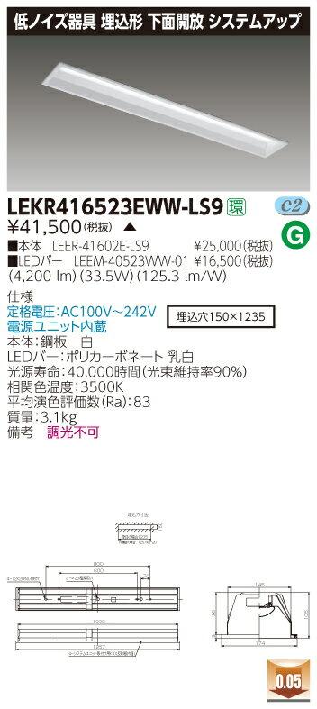東芝ライテック(TOSHIBA)LEKR416523EWW-LS9 ベースライト TENQOO埋込システム低ノイズ (LEKR416523EWWLS9)