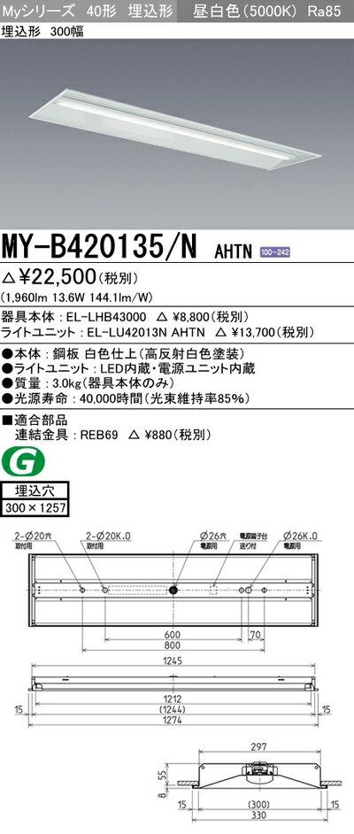 三菱 MY-B420135/N AHTN LEDベースライト 埋込形下面開放タイプ 300幅 昼白色(2000lm)FLR40形x1灯 節電タイプ固定出力『MYB420135NAHTN』