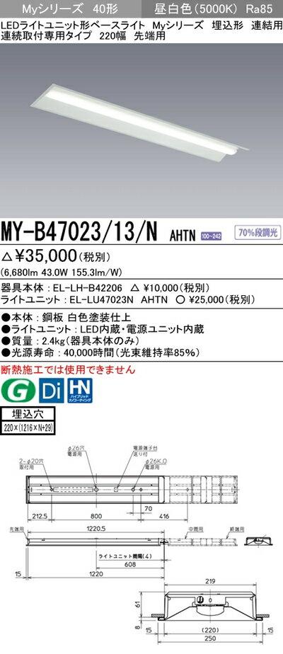 三菱 MY-B47023/13/N AHTN LEDベースライト 連結用 埋込形 連続取付専用タイプ 220幅 先端用 昼白色(6900lm)FHF32形x2灯 高出力相当固定出力『MYB4702313NAHTN』