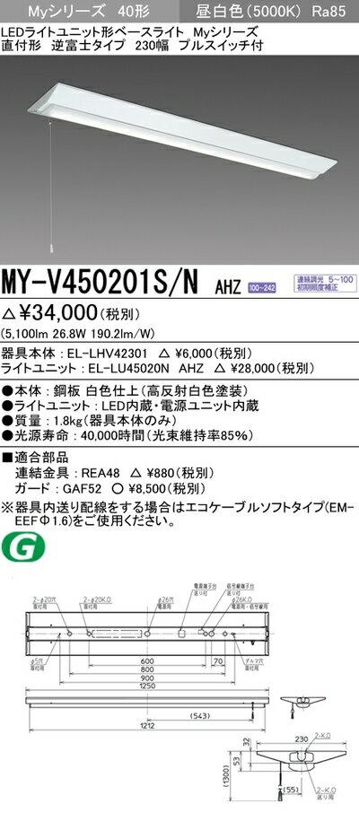 三菱 MY-V450201S/N AHZLEDベースライト直付形逆富士タイプ 230幅プルスイッチ付 昼白色(5200lm)FHF32形x2灯 定格出力相当連続調光 『MYV450201SNAHZ』