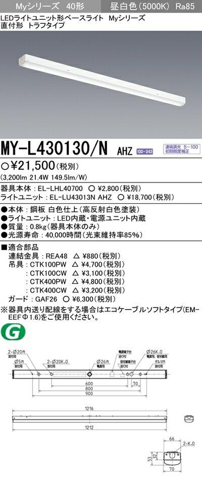 三菱 MY-L430130/N AHZLEDベースライト直付形トラフタイプ昼白色(3200lm)FHF32形x1灯 高出力相当連続調光 『MYL430130NAHZ』