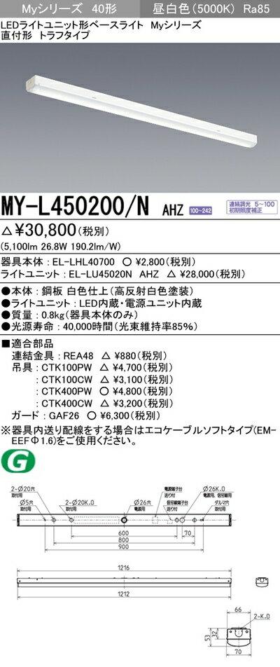 三菱 MY-L450200/N AHZLEDベースライト直付形トラフタイプ昼白色(5200lm)FHF32形x2灯 定格出力相当連続調光 『MYL450200NAHZ』