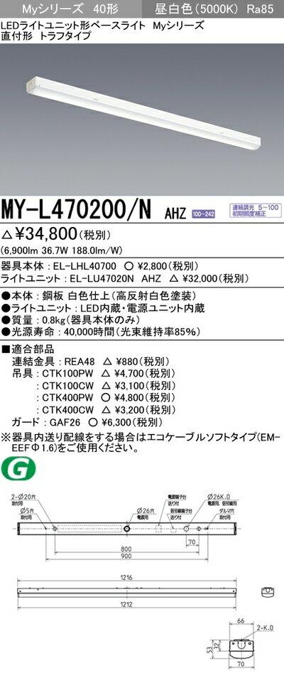 三菱 MY-L470200/N AHZLEDベースライト直付形トラフタイプ昼白色(6900lm)FHF32形x2灯 高出力相当連続調光『MYL470200NAHZ』