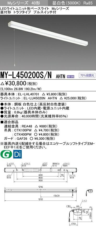 三菱 MY-L450200S/N AHTNLEDベースライト直付形トラフタイププルスイッチ付 昼白色(5200lm)FHF32形x2灯 定格出力相当固定出力 省電力タイプ『MYL450200SNAHTN』