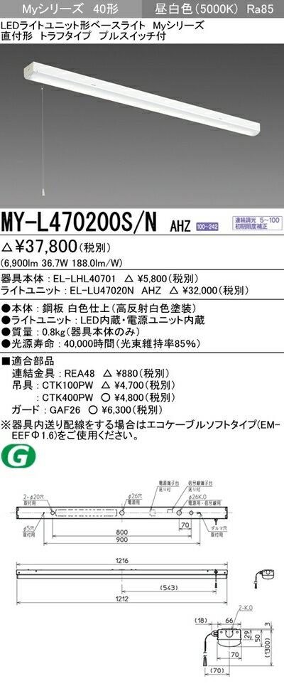 三菱 MY-L470200S/N AHZLEDベースライト直付形トラフタイププルスイッチ付 昼白色(6900lm)FHF32形x2灯 高出力相当連続調光 省電力タイプ『MYL470200SNAHZ』