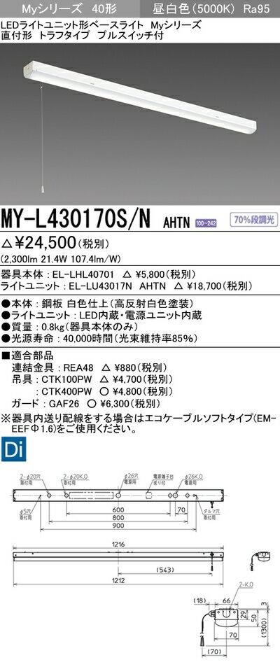 三菱 MY-L430170S/N AHTNLEDベースライト直付形トラフタイププルスイッチ付 昼白色(3200lm)FHF32形x1灯 高出力相当固定出力 高演色タイプ『MYL430170SNAHTN』