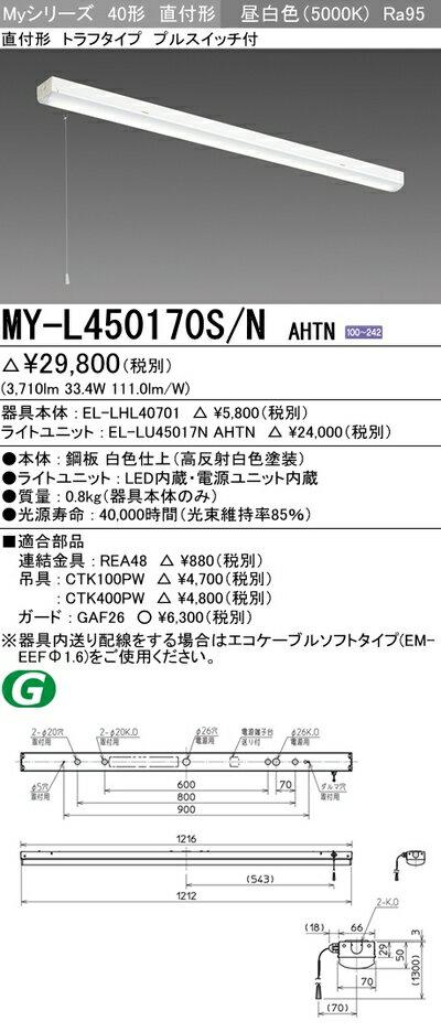 三菱 MY-L450170S/N AHTNLEDベースライト直付形トラフタイププルスイッチ付 昼白色(5200lm)FHF32形x2灯 定格出力相当固定出力 高演色タイプ『MYL450170SNAHTN』