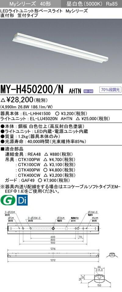 三菱 MY-H450200/N AHTNLEDベースライト直付形笠付タイプ昼白色(5200lm)FHF32形x2灯 定格出力相当固定出力 省電力タイプ 『MYH450200NAHTN』