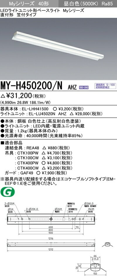 三菱 MY-H450200/N AHZLEDベースライト直付形笠付タイプ昼白色(5200lm)FHF32形x2灯 定格出力相当連続調光 省電力タイプ 『MYH450200NAHZ』