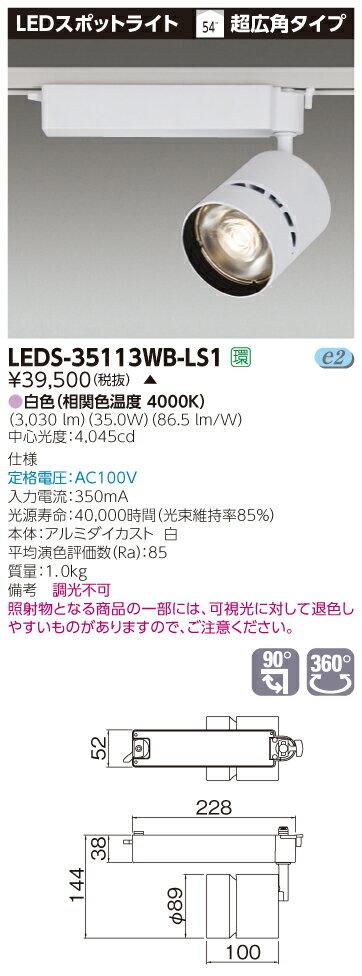 東芝 (TOSHIBA) LEDS-35113WB-LS1 LED一体形スポットライト 超広角タイプ ホワイト (LEDS35113WBLS1)