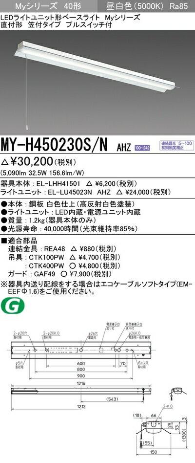 三菱 MY-H450230S/N AHZLEDベースライト直付形笠付タイププルスイッチ付 昼白色(5200lm)FHF32形x2灯 定格出力相当連続調光 『MYH450230SNAHZ』