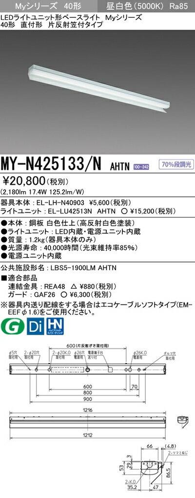 三菱 MY-N425133/N AHTNLEDベースライト直付形片反射笠付タイプ昼白色(2500lm)FHF32形x1灯 定格出力相当固定出力 『MYN425133NAHTN』