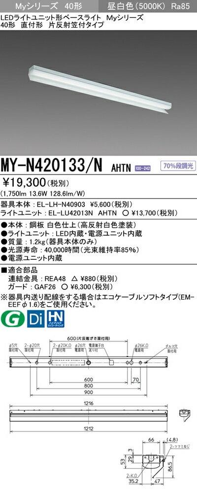 三菱 MY-N420133/N AHTNLEDベースライト直付形片反射笠付タイプ昼白色(2000lm)FLR40形x1灯 節電タイプ固定出力 『MYN420133NAHTN』