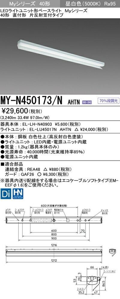 三菱 MY-N450173/N AHTNLEDベースライト直付形片反射笠付タイプ昼白色(5200lm)FHF32形x2灯 定格出力相当固定出力 高演色タイプ 『MYN450173NAHTN』