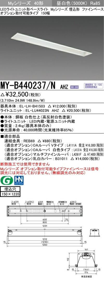 三菱 MY-B440237/N AHZ LEDベースライト 埋込形オプション取付可能タイプ ファインベース 150幅 昼白色(4000lm)FLR40形x2灯 節電タイプ連続調光『MYB440237NAHZ』
