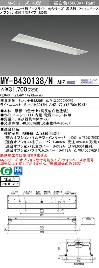 三菱 MY-B430138/N AHZ LEDベースライト 埋込形オプション取付可能タイプ ファインベース 220幅 昼白色(3200lm)FHF32形x1灯 高出力相当連続調光『MYB430138NAHZ』