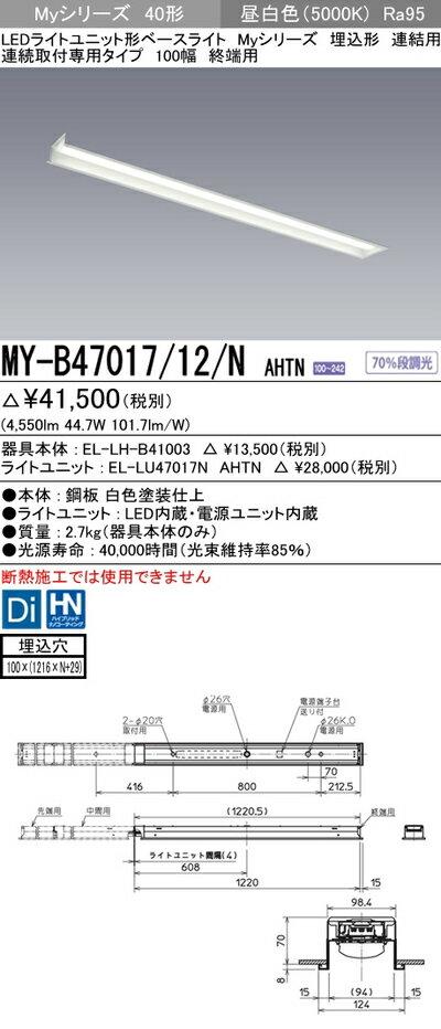 三菱 MY-B47017/12/N AHTN LEDベースライト 連結用 埋込形 連続取付専用タイプ 100幅 終端用 昼白色(6900lm)FHF32形x2灯 高出力相当固定出力 高演色タイプ『MYB4701712NAHTN』