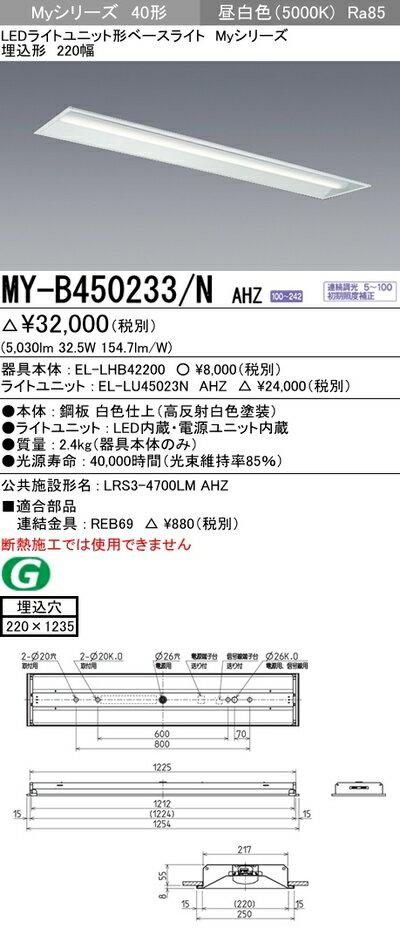 三菱 MY-B450233/N AHZ LEDベースライト 埋込形 下面開放タイプ 220幅 昼白色(5200lm)FHF32形x2灯 定格出力相当連続調光『MYB450233NAHZ』