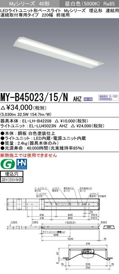 三菱 MY-B45023/15/N AHZ LEDベースライト 連結用 埋込形 連続取付専用タイプ 220幅 終端用 昼白色(5200lm)FHF32形x2灯 定格出力相当連続調光『MYB4502315NAHZ』