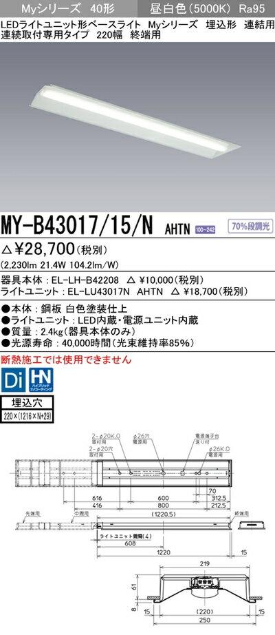 三菱 MY-B43017/15/N AHTN LEDベースライト 連結用 埋込形 連続取付専用タイプ 220幅 終端用 昼白色(3200lm)FHF32形x1灯 高出力相当固定出力 高演色タイプ『MYB4301715NAHTN』