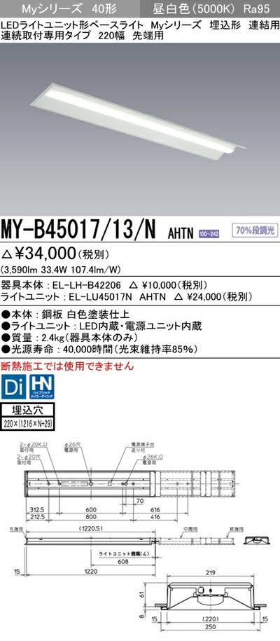 三菱 MY-B45017/13/N AHTN LEDベースライト 連結用 埋込形 連続取付専用タイプ 220幅 先端用 昼白色(5200lm)FHF32形x2灯 定格出力相当固定出力 高演色タイプ『MYB4501713NAHTN』