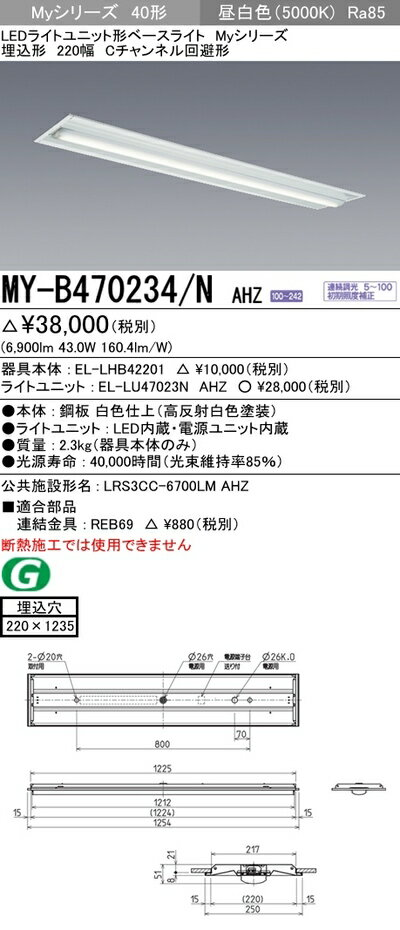 三菱 MY-B470234/N AHZ LEDベースライト 埋込形下面開放タイプ 220幅 Cチャンネル回避形 昼白色(6900lm)FHF32形x2灯 高出力相当連続調光『MYB470234NAHZ』