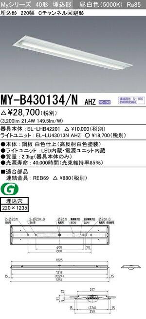 三菱 MY-B430134/N AHZ LEDベースライト 埋込形下面開放タイプ 220幅 Cチャンネル回避形 昼白色(3200lm)FHF32形x1灯 高出力相当連続調光『MYB430134NAHZ』