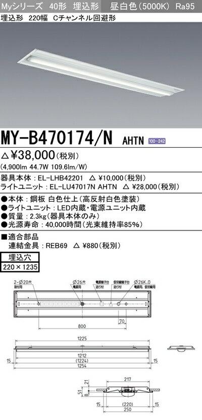三菱 MY-B470174/N AHTN LEDベースライト 埋込形下面開放タイプ 220幅 Cチャンネル回避形 昼白色(6900lm)FHF32形x2灯 高出力相当固定出力 高演色タイプ『MYB470174NAHTN』