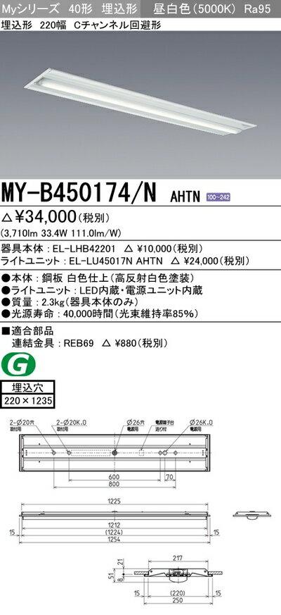 三菱 MY-B450174/N AHTN LEDベースライト 埋込形下面開放タイプ 220幅 Cチャンネル回避形 昼白色(5200lm)FHF32形x2灯 定格出力相当固定出力 高演色タイプ『MYB450174NAHTN』