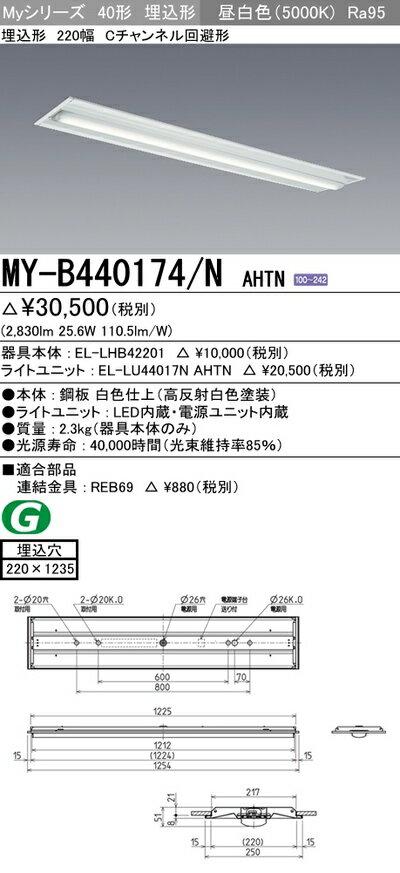 三菱 MY-B440174/N AHTN LEDベースライト 埋込形下面開放タイプ 220幅 Cチャンネル回避形 昼白色(4000lm)FLR40形x2灯 節電タイプ固定出力 高演色タイプ『MYB440174NAHTN』