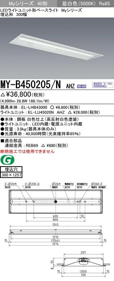 三菱 MY-B450205/N AHZ LEDベースライト 埋込形 下面開放タイプ 300幅 昼白色(5200lm)FHF32形x2灯 定格出力相当連続調光 省電力タイプ『MYB450205NAHZ』