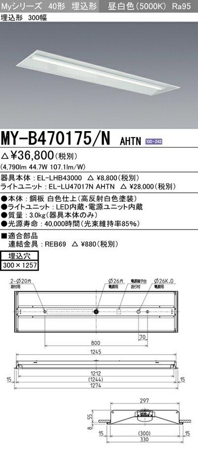 三菱 MY-B470175/N AHTN LEDベースライト 埋込形 下面開放タイプ 300幅 昼白色(6900lm)FHF32形x2灯 高出力相当固定出力 高演色タイプ『MYB470175NAHTN』