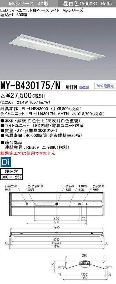 三菱 MY-B430175/N AHTN LEDベースライト 埋込形 下面開放タイプ 300幅 昼白色(3200lm)FHF32形x1灯 高出力相当固定出力 高演色タイプ『MYB430175NAHTN』