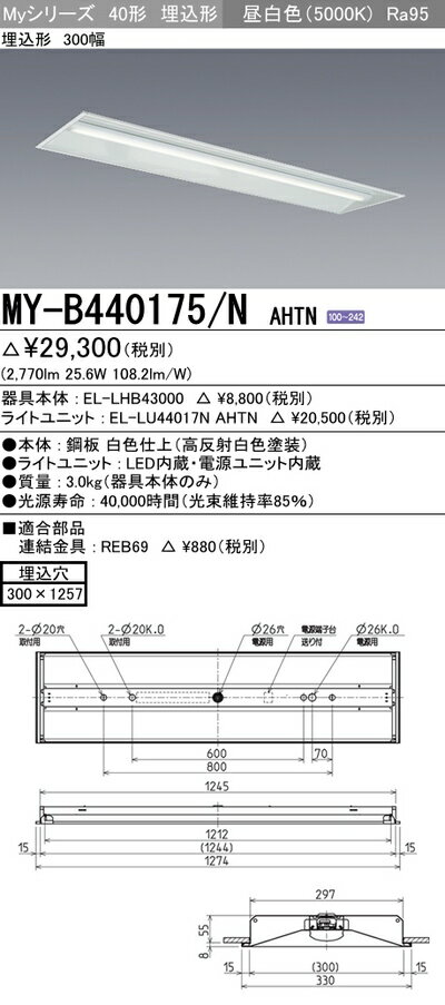 三菱 MY-B440175/N AHTN LEDベースライト 埋込形 下面開放タイプ 300幅 昼白色(4000lm)FLR40形x2灯 節電タイプ固定出力 高演色タイプ『MYB440175NAHTN』