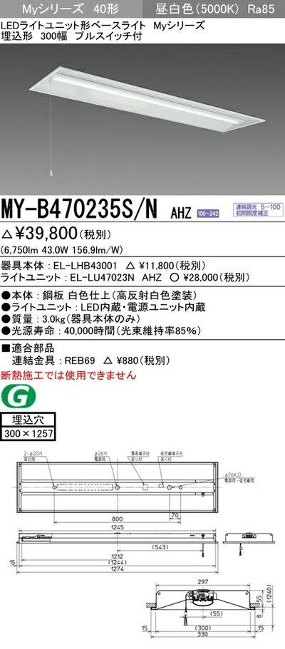 三菱 MY-B470235S/N AHZ LEDベースライト 埋込形下面開放タイプ 300幅 プルスイッチ付 昼白色(6900lm)FHF32形x2灯 高出力相当連続調光『MYB470235SNAHZ』