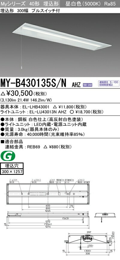 三菱 MY-B430135S/N AHZ LEDベースライト 埋込形下面開放タイプ 300幅 プルスイッチ付 昼白色(3200lm)FHF32形x1灯 高出力相当連続調光『MYB430135SNAHZ』