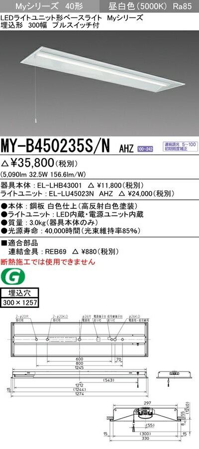 三菱 MY-B450235S/N AHZ LEDベースライト 埋込形下面開放タイプ 300幅 プルスイッチ付 昼白色(5200lm)FHF32形x2灯 定格出力相当連続調光『MYB450235SNAHZ』