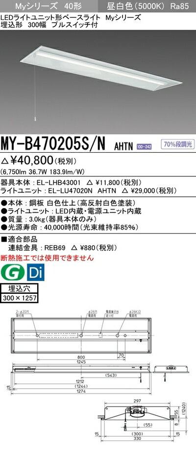 三菱 MY-B470205S/N AHTN LEDベースライト 埋込形下面開放タイプ 300幅 プルスイッチ付 昼白色(6900lm)FHF32形x2灯 高出力相当固定出力 省電力タイプ『MYB470205SNAHTN』