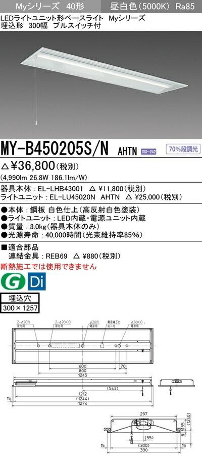 三菱 MY-B450205S/N AHTN LEDベースライト 埋込形下面開放タイプ 300幅 プルスイッチ付 昼白色(5200lm)FHF32形x2灯 定格出力相当固定出力 省電力タイプ『MYB450205SNAHTN』