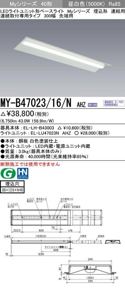 三菱 MY-B47023/16/N AHZ LEDベースライト 連結用 埋込形 連続取付専用タイプ 300幅 先端用 昼白色(6900lm)FHF32形x2灯 高出力相当連続調光『MYB4702316NAHTN』