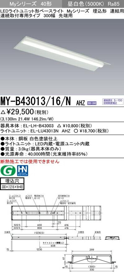 三菱 MY-B43013/16/N AHZ LEDベースライト 連結用 埋込形 連続取付専用タイプ 300幅 先端用 昼白色(3200lm)FHF32形x1灯 高出力相当連続調光『MYB4301316NAHZ』