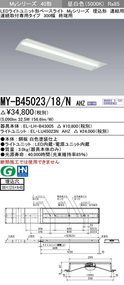 三菱 MY-B45023/18/N AHZ LEDベースライト 連結用 埋込形 連続取付専用タイプ 300幅 終端用 昼白色(5200lm)FHF32形x2灯 定格出力相当連続調光『MYB4502318NAHZ』